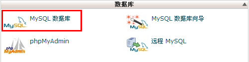 Justhost创建MySQL数据库图文教程