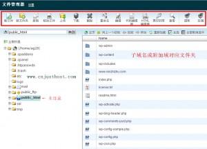 Justhost文件管理器教程