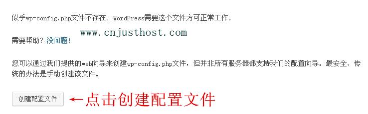 Justhost安装中文版wordpress图文教程