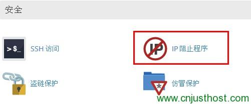 Justhost设置IP拒绝管理器图文教程