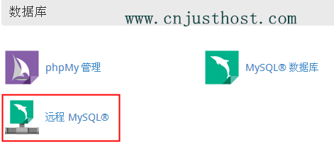 Justhost远程MySQL数据库启用教程
