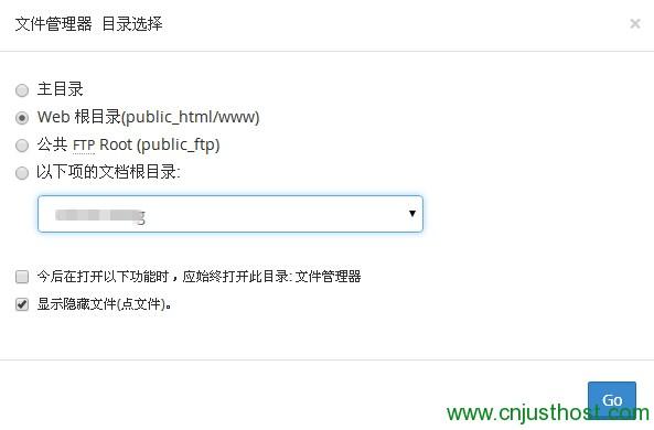 justhost在线解压文件(图文教程)