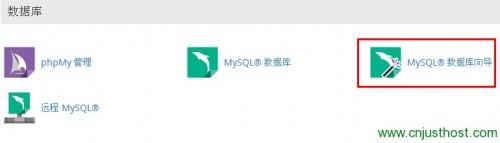 创建justhost数据库要学会使用MySQL数据库向导