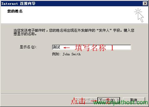 justhost邮箱配置outlook客户端收发邮件教程