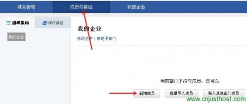 justhost邮箱解析到QQ免费企业邮箱(图文)教程