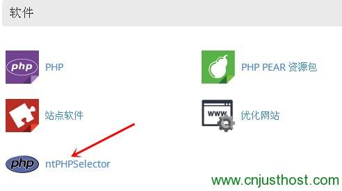 justhost如何更改PHP版本?