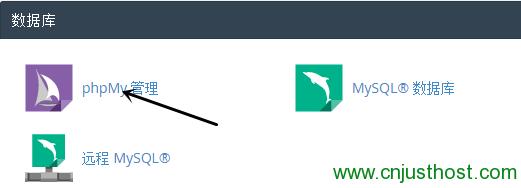 phpmyadmin管理